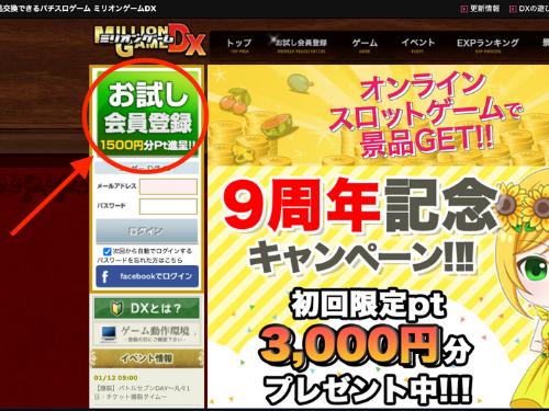 【ミリオンゲームDXレビューはあてにならない?】怪しいは嘘!評価は5つ星!!【登録編】