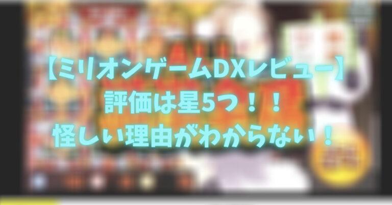 【ミリオンゲームDXレビューはあてにならない?】怪しいは嘘!評価は5つ星!!